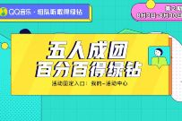 QQ音乐五人成团百分百得绿钻,组队送3-31天豪华绿钻