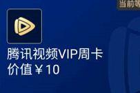 京东专属生活特权,每月送腾讯视频VIP周卡可卖3.8元