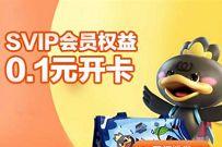 周黑鸭公众号,0.1元购买12个月周黑鸭SVIP会员