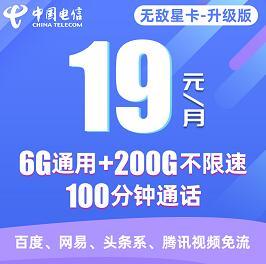 电信无敌星卡升级版申请入口,19元月租享6G通用流量+200G定向流量+100分钟通话