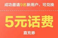 中国移动手机营业厅邀好友送3-5元话费+流量