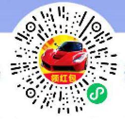 全民赛车场小程序,合成分红车送10元微信红包 全民赛车场小程序 微信红包 活动线报  第2张