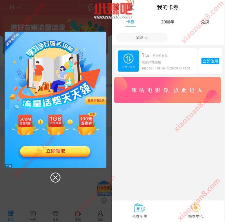 中国移动APP学习手厅服务功能送1.5G移动流量+话费券 中国移动APP 免费流量 免费话费 活动线报  第3张