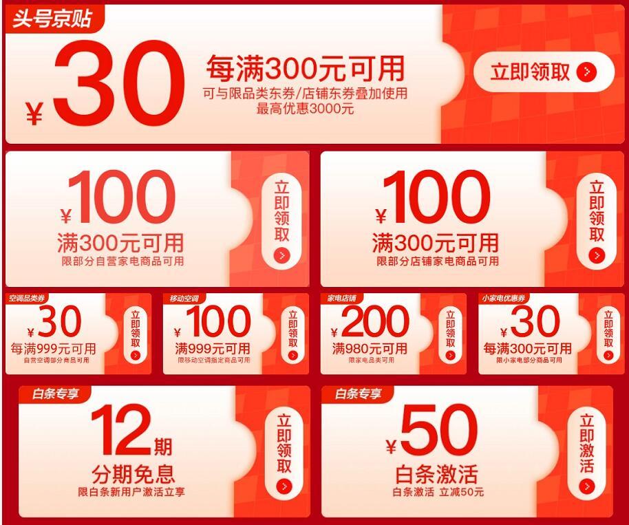 京东家电815周年庆仅此1天,低过618最高减3000元 京东 电商活动  第3张