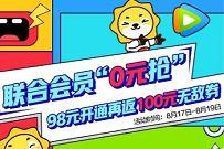 相当于0元,开通1年苏宁+腾讯视频VIP送100元无敌券