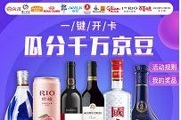 京东酒水联合开卡,一键入会亲测送140京豆 京豆京豆 活动线报  第1张