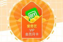 中国联通客服抽200元购物红包,抽爱奇艺会员月卡 爱奇艺会员 免费会员VIP 活动线报  第1张