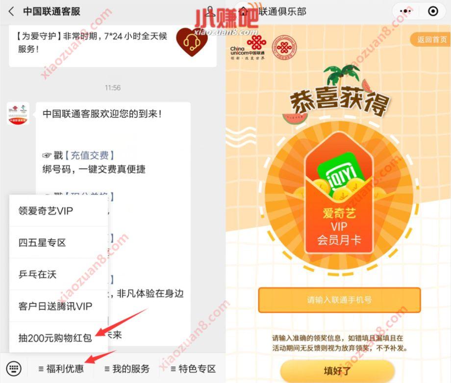 中国联通客服抽200元购物红包,抽爱奇艺会员月卡 爱奇艺会员 免费会员VIP 活动线报  第2张