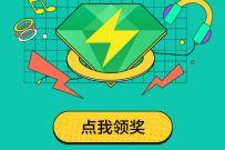 QQ音乐X快手绿钻领取福利,抽奖亲测中听书会员