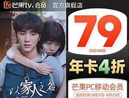 芒果TV会员年卡4折,79元1年芒果TV会员 芒果TV会员 免费会员VIP 优惠福利  第1张