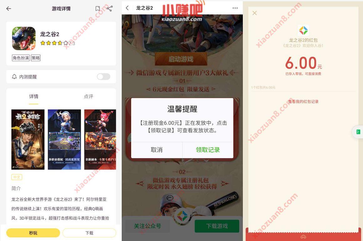 龙之谷2极致配合新注册送6元微信红包,老用户可换区 腾讯手游 微信红包 活动线报  第3张