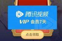 腾讯游戏管家,游戏加速一起飞抽7-31天腾讯视频VIP