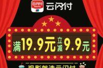 万达电影APP云闪付支付,电影票满19.9减9.9