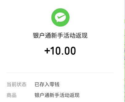 银户通银行存款新手礼,开户存100送20元微信红包 投资羊毛 微信红包 理财羊毛  第4张