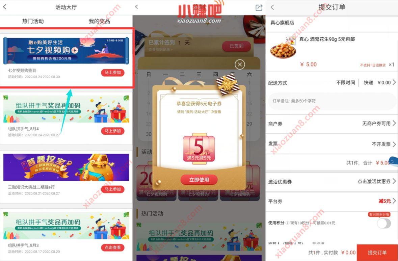 融e购美好生活七夕视频购,0撸5元工行实物奖励 工行融e购 免费实物 活动线报  第2张