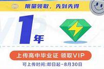 高考毕业生免费领取1年QQ音乐豪华绿钻VIP