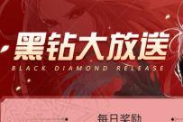 黑钻主题周,DNF助手APP免费领取9天黑钻