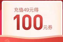 苏宁超市生活费,花费49元得100元消费券 苏宁超市生活费 苏宁易购 优惠福利  第1张