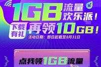 广东移动1GB流量欢乐派,免费领11G广东移动流量 10G广东移动流量 广东移动流量 免费流量 活动线报  第1张