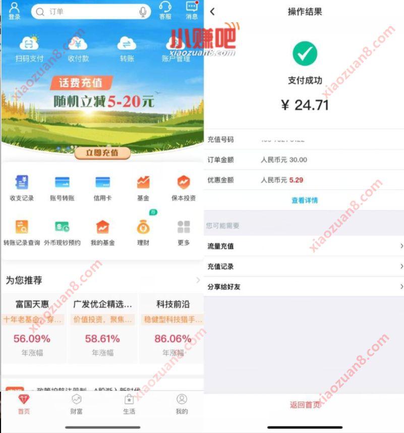 中国银行APP话费充值随机立减5 20元优惠 中国银行 免费话费 活动线报  第3张