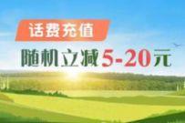 中国银行APP话费充值随机立减5-20元优惠
