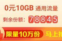 广东权益专区三重,0元抢10G广东移动流量