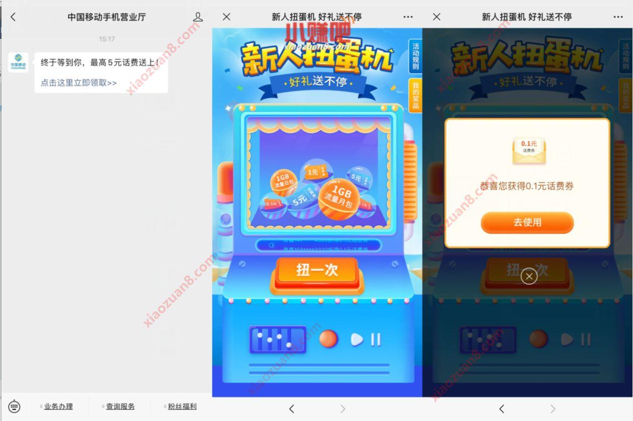 中国移动手机营业厅新人扭蛋机抽0.1 5元话费券 中国移动手机营业厅 免费流量 免费话费 活动线报  第2张