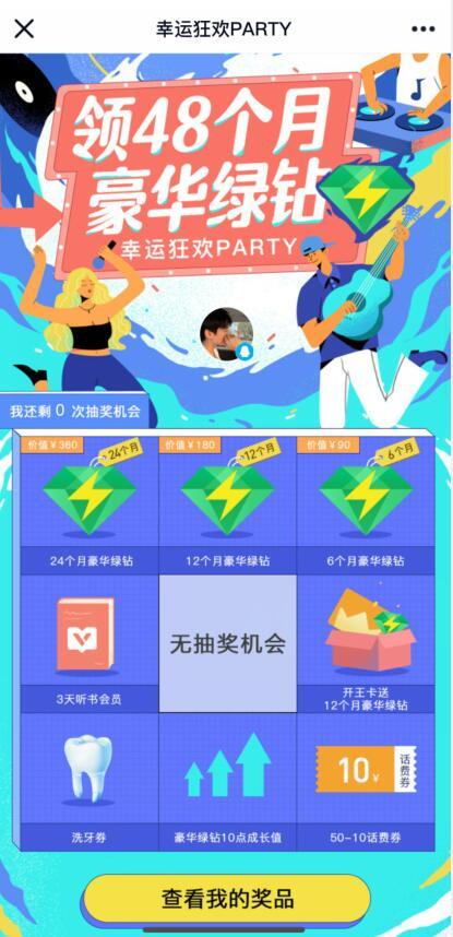 QQ音乐幸运狂欢PARTY,免费抽取6 24个月绿钻 豪华绿钻 QQ音乐 免费会员VIP 活动线报  第3张