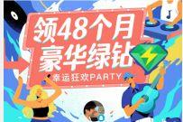 QQ音乐幸运狂欢PARTY,免费抽取6 24个月绿钻 豪华绿钻 QQ音乐 免费会员VIP 活动线报  第1张