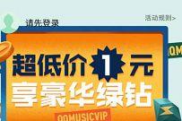 受邀客户专享,1元开通1个月豪华绿钻 豪华绿钻 QQ音乐 免费会员VIP 活动线报  第1张