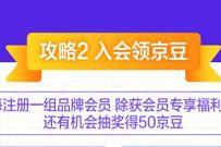 京东大牌会员专享,关注+入会送140京豆奖励 京东京豆 活动线报  第1张