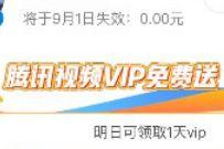 腾讯视频X微视签到,免费领取7天腾讯视频VIP