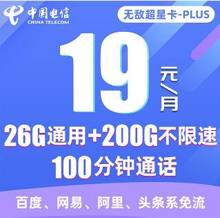 电信无敌超星卡PLUS申请入口,月租19元享26G通用流量+200G定向流量