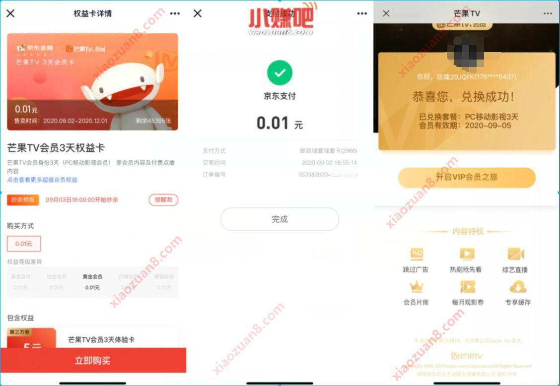 京东金融,0.01元购买3天芒果TV会员权益 芒果TV会员 免费会员VIP 活动线报  第3张