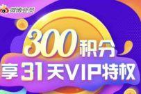微博300积分,可兑换1个月微博VIP会员 微博会员 免费会员VIP 优惠福利  第1张