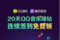 QQ音乐X腾讯微视,连续签到20天领13天豪华绿钻