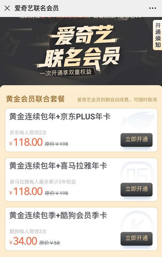 6折,118元购买1年爱奇艺VIP+京东Plus联名会员 京东PLUS会员 爱奇艺会员 免费会员VIP 活动线报  第3张