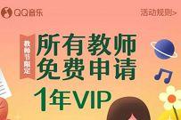 教师节,所有教师免费领1年QQ音乐豪华绿钻VIP