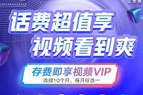 四川联通存100元话费,免费领10个月爱奇艺等视频会员 爱奇艺会员 免费会员VIP 优惠福利  第1张