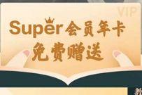 教师节活动,免费领取1年苏宁Super会员 苏宁super会员 免费会员VIP 活动线报  第1张