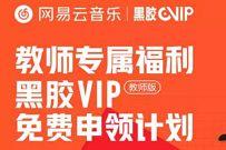 黑胶VIP免费申领计划,教师免费领1年网易云音乐黑胶VIP