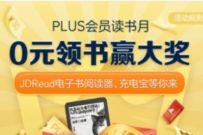 京东PLUS会员读书月,免费领9个月京东读书会员 京东读书会员 免费会员VIP 优惠福利  第1张