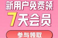 芒果TV新用户,免费领取7天芒果TV会员周卡 芒果TV会员 免费会员VIP 活动线报  第1张