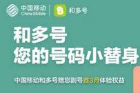 中国移动用户,免费领取3个月移动副号和多号
