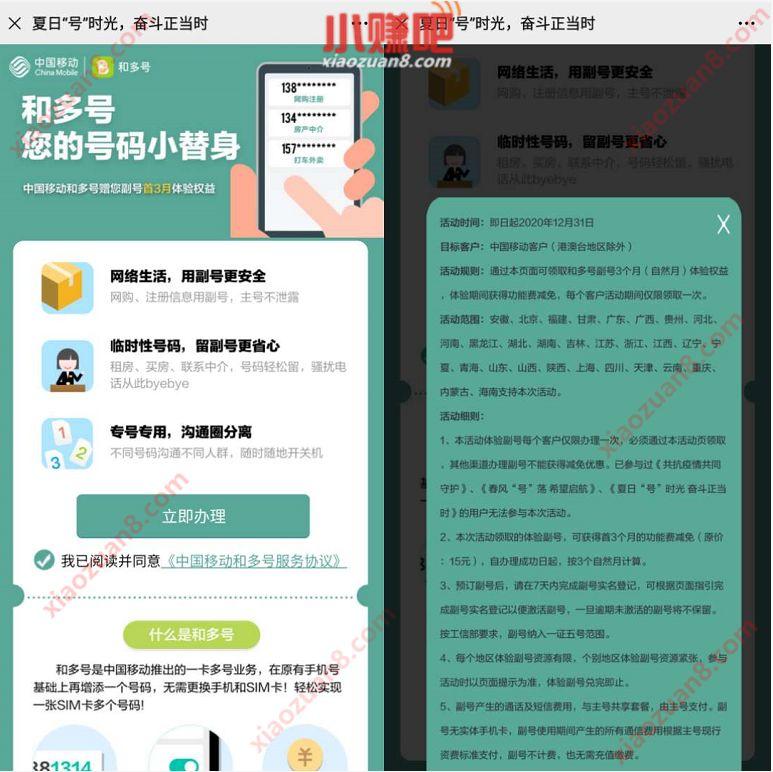 中国移动用户,免费领取3个月移动副号和多号 免费流量 免费话费 活动线报  第2张