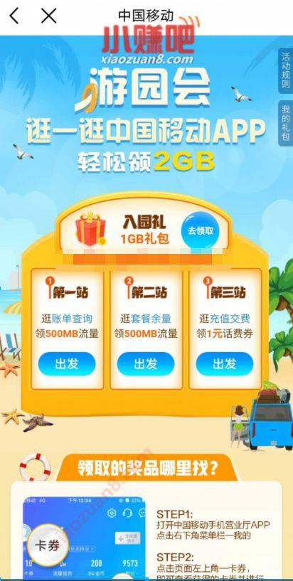 中国移动APP游园会,部分用户领2G移动流量 移动流量 免费流量 活动线报  第3张