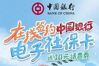 中国银行在线签约电子社保卡,免费送10元话费券