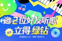 QQ音乐邀2位好友组队听歌送3-30天豪华绿钻