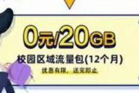 广东移动学生,0元12个月20G广东移动校园流量