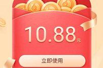 腾讯理财通特邀用户,存1000元送10.88元现金红包